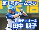 【ホームラン】田中朋子プロ7年目、念願の初ホームラン!兵庫ディオーネ