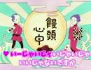 【初音ミク】饅頭心中【ネオ演歌】