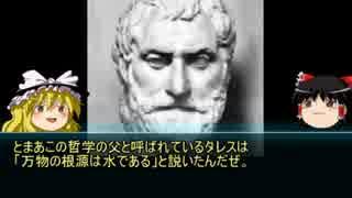 【ゆっくり歴史解説】哲学者「タレス」