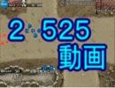 【男女同数】極上!銀レアDASH!!【2~525..動画】