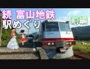 ゆかれいむで続 富山地鉄駅めぐり~前編~