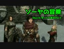 【Skyrim】ソーヤの冒険 旅立ち編10【ゆっくり実況】