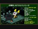 【実況】非犯罪縛り スーパーマリオRPG part11