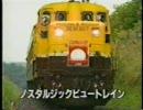 のりもの大百科:客車列車