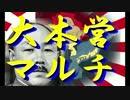 【HoI2大日本帝国プレイ】大本営マルチpart4【マルチ実況プレイ】