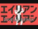 エイリアンエイリアン/DIVELA REMIX feat.初音ミク