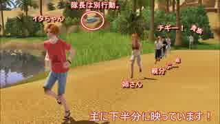 〖Sims3でAPH〗別荘まで競争だ!