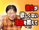 #128岡田斗司夫ゼミ5月29日号延長戦「オタクの犯罪係数と一流とは何かを考えてみた」