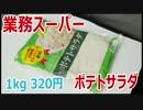 業務スーパー ポテトサラダ 1kg 320円