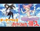 【ダークソウル3】魔法少女まどか☆マギカの侵入【侵入動画】
