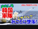 【韓国国産・艦対艦ミサイル】 日米韓合同訓練で命中率0%!