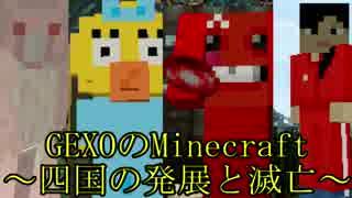 [Minecraft]四国の発展と滅亡:始まりのこだわり・王の像[グループ実況]
