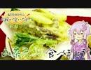 結月ゆかりのお腹が空いたのでVol.8 「山菜の天ぷら食べましょう」