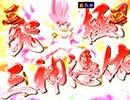 三神憑依【CRモモキュンソード3】