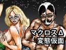 最近のマクガイヤー 2016年5号 延長戦「ディストラクション・...