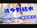 岩崎友宏とA○共演していた波多野結衣がツイッターで衝撃コメント!!