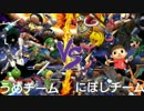 【スマブラ3DS/WiiU】中部窓内対抗戦【星取】Part1