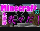 【Minecraft】Minecraftの主役は我々だ!part16【実況プレイ動画】