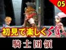 【初見で楽しく】ゼロから始めるミンサガ実況 Part5