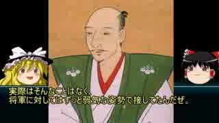 【ゆっくり歴史解説】白歴史上人物vol.(^o