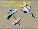 Iで。 紙飛行機動画n 5月31日 エンテ200と心神(小)