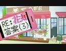 【卓ゲ松さん】RE:花丸答案(3)【CoC】