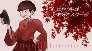 【おそ松さん人力】松野おそ松でレ/コ/ー/