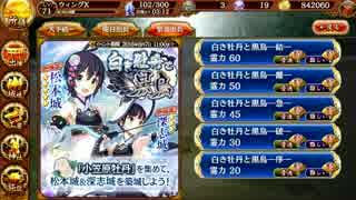 【城プロRE】 白き牡丹と黒烏 -離- 普通 全蔵