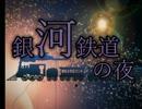 【ゆっくり朗読】銀河鉄道の夜part2【宮沢賢治】