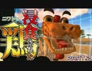 【CHKN】最強の怪物を作る #2【実況】