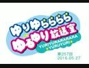 ゆりゆららららゆるゆり放送室 #257(2016.05.27)