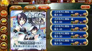 【城プロRE】 白き牡丹と黒烏 -結- 普通 全蔵