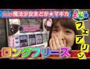 #18 スロさんぽ~奇跡連発!!!! 第18歩~フ