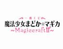 一番くじ 魔法少女まどか☆マギカ~MagiccraftII~プロモーションビデオ