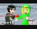 【Minecraft】もしも世界が溶岩に沈んだら Part18【ゆっくり...