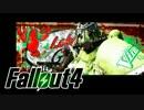 【Fallout4】おもむろに字幕プレイ 第40回