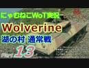 【WoT】にゃむねこWoT実況 Part13 Wolverine【ゆっくり実況】