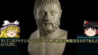 【ゆっくり歴史解説】哲学者「アナクシマ