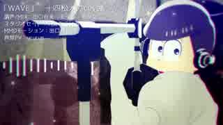 【人力×MMDおそ松さん】30秒だけ歌う十四