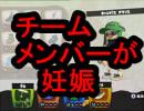 【スプラトゥーン】S+99最強のローラー使いのメンバーの一人が妊娠!?【コレコレ】