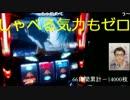 閉店まで鬼縛りtake67 実戦生放送の記録2016.5.28