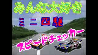 【ミニ四駆】どのモーターが一番早い?(レ