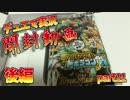[実況]デュエマやろうぜ!part11 開封『ハムカツ団とドギラゴン剣1BOX』後編