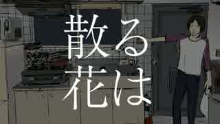 【初音ミク】散る花は【オリジナル】