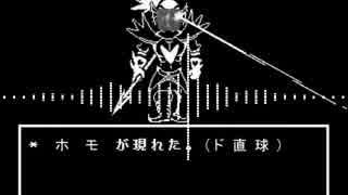 Battle Against a True Homo (旧版)→sm301