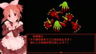 【第八次ウソm@s祭り】安部菜々と腐界に眠る王女のアバドーン