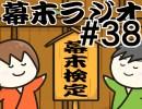 [会員専用]幕末ラジオ 第三十八回(幕末志士検定)