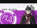 【スーパーダンガンロンパ2】×【クトゥルフ神話TRPG】シラロス-Part.5