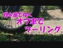 【結月ゆかり車載】 穏&凛でゆくオフ車でツーリング 金谷元名林道その4