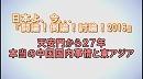 1/3【討論!】天安門から27年・本当の中国国内事情と東アジア[桜H28/6/4]